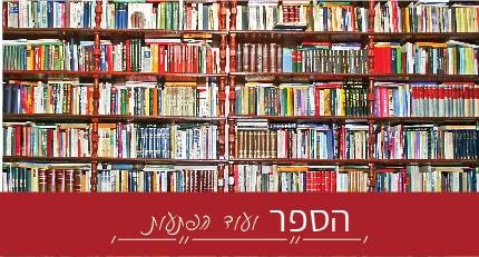 הספר ועוד הפתעות | מיכל לרקין