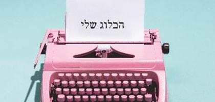 הבלוג שלי - מיכל לרקין
